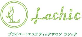 lachic ライベートエステティックサロン ラシック